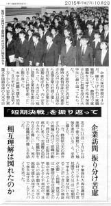 新聞記事(20151002)
